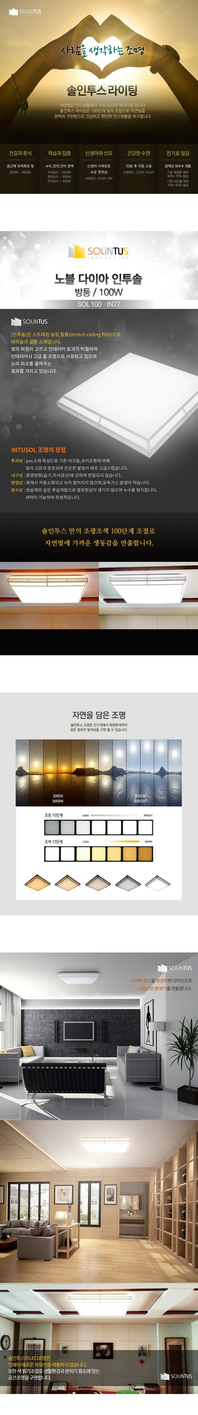 노블다이아 인투솔 LED거실등100W(리모컨포함) 상세 1.jpg