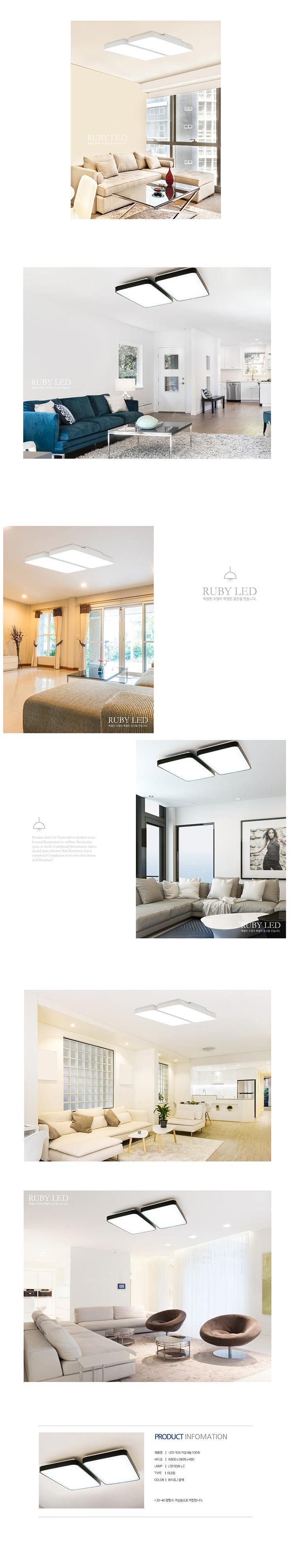 위브 LED 거실등 100W (블랙,화이트) 상세 2.JPG