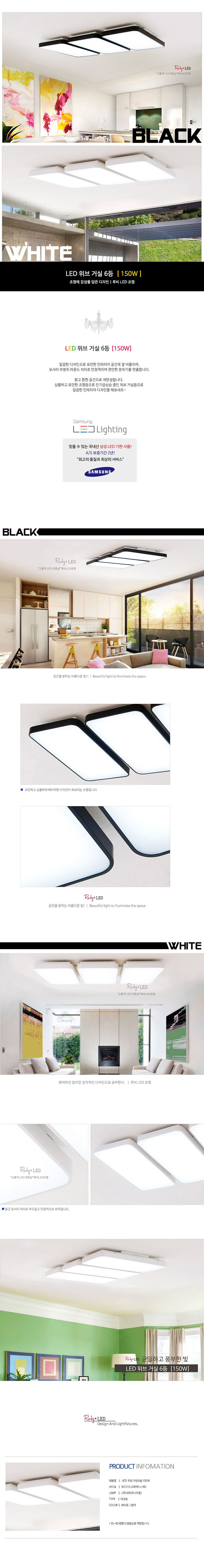 위브 LED 거실등 150W (블랙,화이트) 상세.jpg