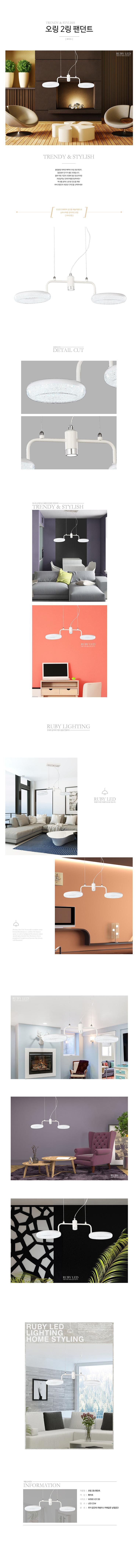 오링 LED식탁등 , 2등 팬던트 상세.jpg