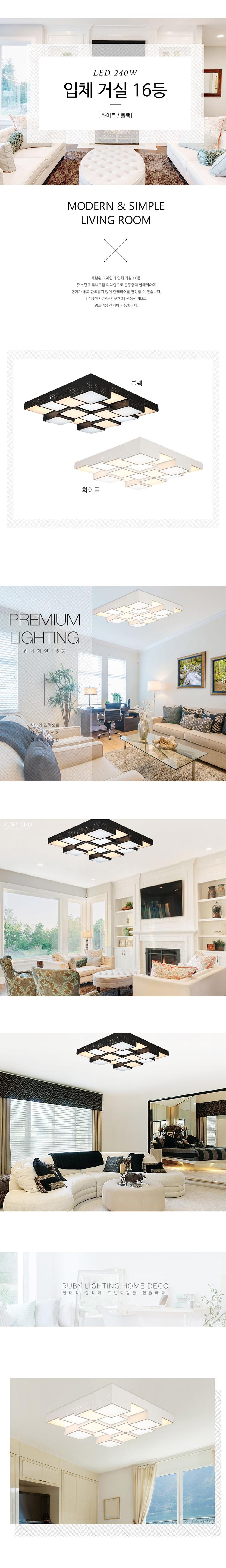 LED 입체 16등 거실등 240W 상세 1.jpg