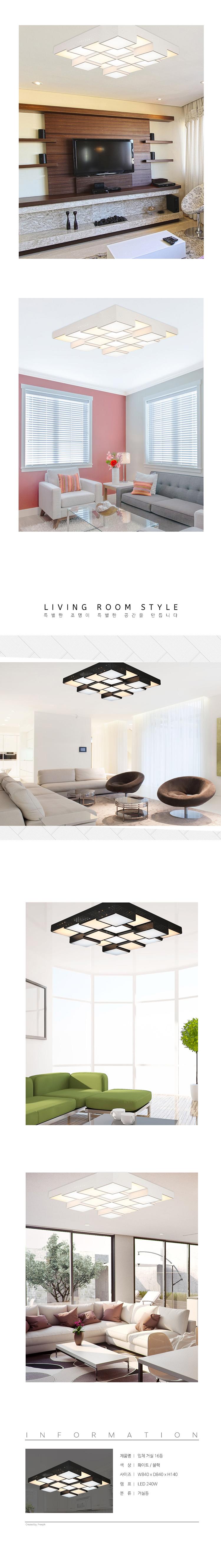 LED 입체 16등 거실등 240W 상세 2.jpg
