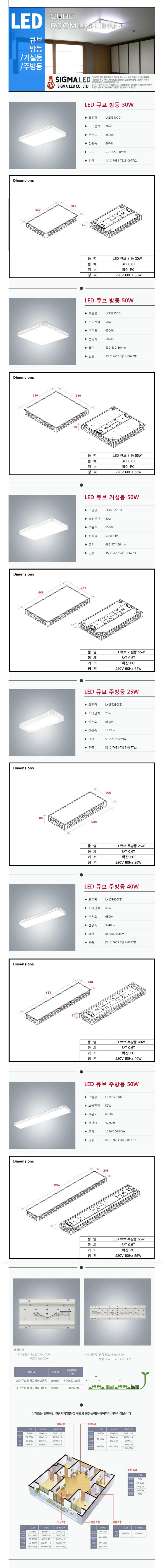 우진조명_LED 방등 50W (큐브)-주광색.jpg