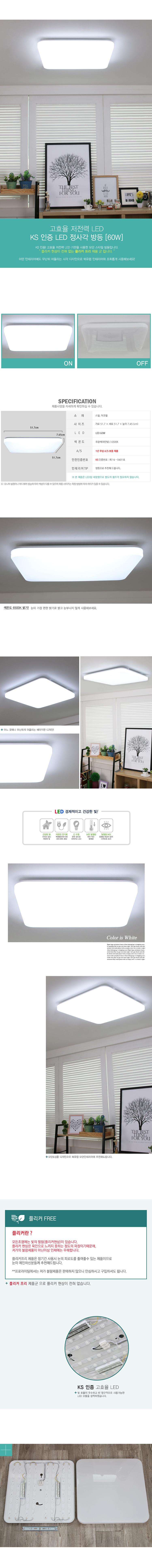 LED 아레스 정사각 방등 60W.jpg